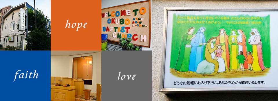 あなたの街のキリスト教会 東京都新宿区新宿7-26-22 電話03-3207-0307